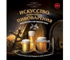 Книга Искусство домашнего пивоварения (Д. Палмер)